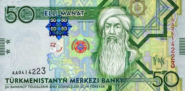 Туркменский манат фото псрпп