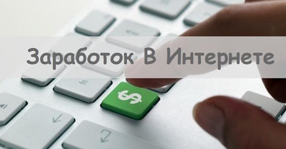 Заработок в интернете кто как зарабатывает список сайтов для заработка денег в интернете без вложений
