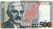 Армянский драм
