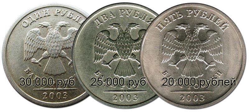 Стоимость всех монет россии стоимость монеты гагарин 2 рубля 2001 года
