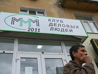 В Казахстане завели первое дело о махинациях в МММ-2011