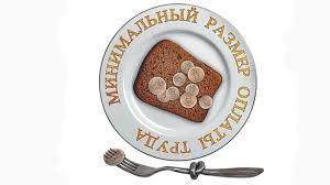 Медведев сказал, что объем МРОТ крайне низкий