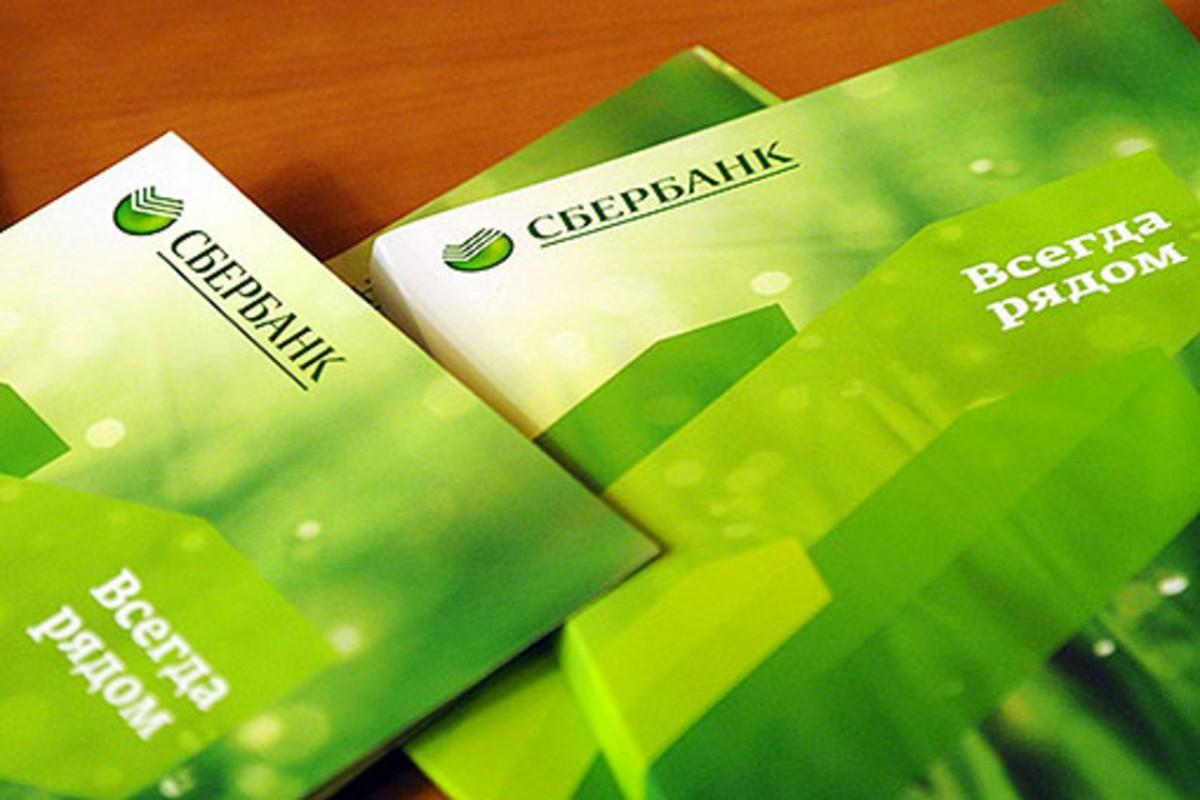 Сбербанк за первый квартал увеличил прибыль на 42 %