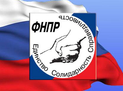 Профсоюзы предупреждают о грядущем масштабном уровне безработицы в России