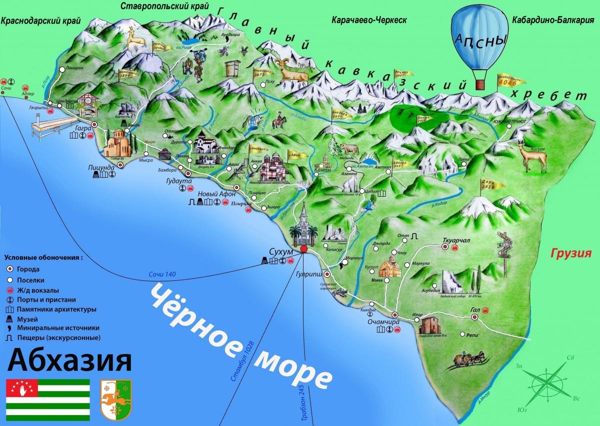 Россия собирается инвестировать в Абхазию шесть миллиардов рублей