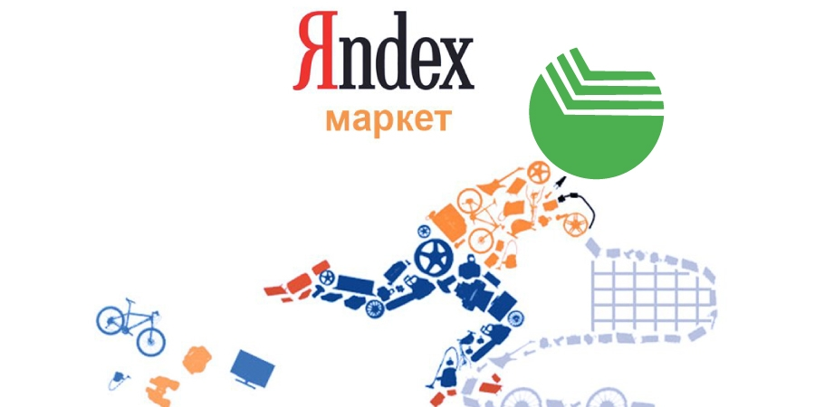 «Яндекс» стал рекордсменом при помощи Сбербанка