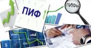 Россияне вывели из ПИФов 14 миллиардов рублей за год
