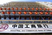 Китайский банк зарабатывал в 2012 году 109 миллионов долларов в день