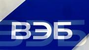 ВЭБ с корейским KDB заключил договор о привлечении 1 млрд долларов