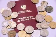 Россиянам рассказали о сокращении пенсионного обеспечения до 2020 года