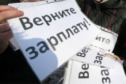 Зарплатная задолженность российским гражданам увеличилась до 3,5 миллиардов рублей