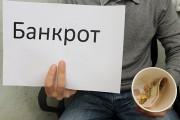 Количество россиян-банкротов существенно увеличилось