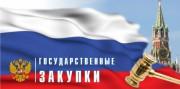 Российские государственные компании забыли про конкуренцию