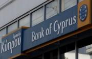 На Кипре крупнейший банк просит финансовую поддержку